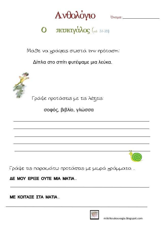 mikrikoukouvagia.blogspot.com Όνομα: Δίπλα στο σπίτι φυτέψαμε μια λεύκα. σοφός, βιβλίο, γλώσσα ΔΕ ΜΟΥ ΕΡΙΞΕ ΟΥΤΕ ΜΙΑ ΜΑΤΙΑ...