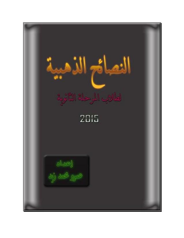 - 2 - مة ام حيم ل ن ح ل ه بسم بع ي ن ا من ع لسا ا ل ، غي إله ا ل ه لح بع...