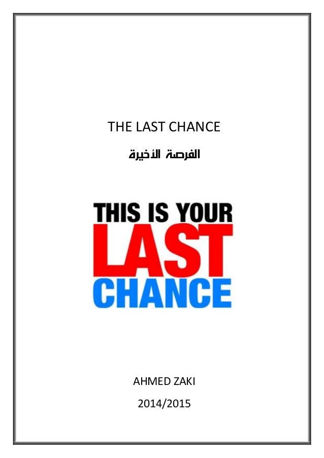 THE LAST CHANCE األخيرة الفرصة AHMED ZAKI 2014/2015