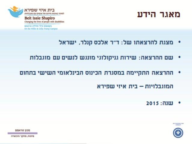 קנלר אלכס מערך מרפאת מנהל הפנימיות ישראל אלווין