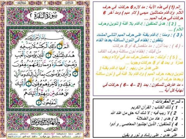 سورة البقرة مع شرح المفردات و أحكام التجويد الأساسية فيها منتديات الجلفة لكل الجزائريين و العرب
