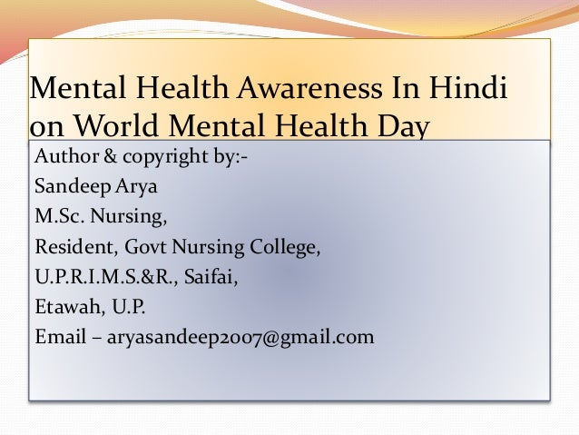 Mental Health Awareness In Hindi on World Mental Health Day Author & copyright by:- Sandeep Arya M.Sc. Nursing, Resident, ...
