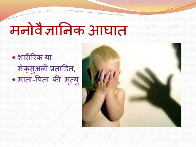मनोवैज्ञार्नक आघात  शारीररक या िेक्िुअली प्रताडडत,  माता-वपता की मृत्यु