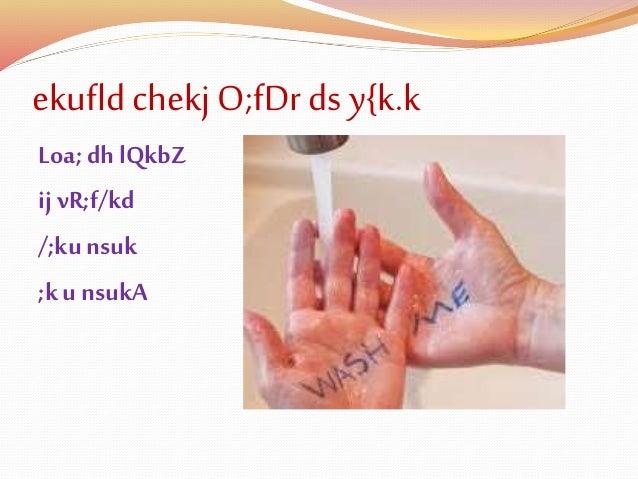 ekufldchekjO;fDr ds y{k.k Loa; dh lQkbZ ij vR;f/kd /;ku nsuk ;ku nsukA