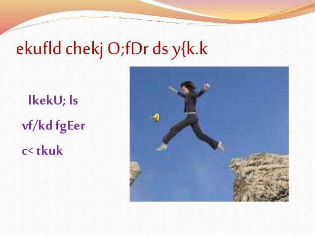 ekufldchekjO;fDr ds y{k.k lkekU; ls vf/kd fgEer c<tkuk