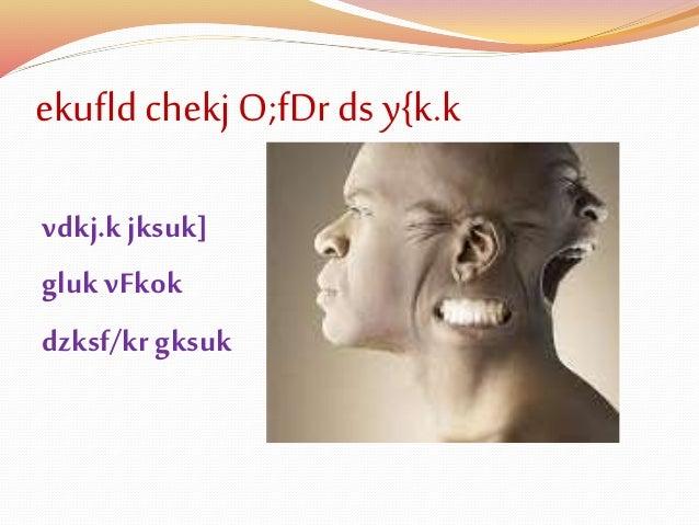 ekufldchekjO;fDr ds y{k.k vdkj.k jksuk] gluk vFkok dzksf/kr gksuk