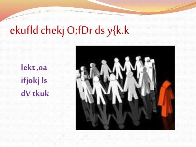 ekufldchekjO;fDr ds y{k.k lekt ,oa ifjokjls dV tkuk