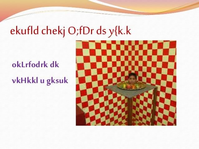 ekufldchekjO;fDr ds y{k.k okLrfodrk dk vkHkkl u gksuk