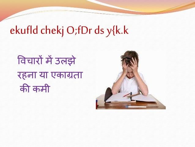 ekufldchekjO;fDr ds y{k.k ववचारों में उलझे रहना या एकाग्रता की कमी
