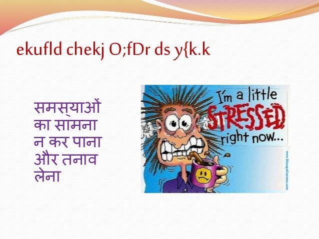 ekufldchekjO;fDr ds y{k.k िमि्याओं का िामना न कर पाना और तनाव लेना