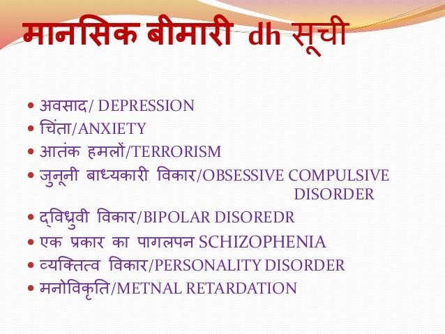 मानसिक बीमारी dh िूची  अविाि/ DEPRESSION  चचंता/ANXIETY  आतंक हमलों/TERRORISM  जुनूनी बाध्यकारी ववकार/OBSESSIVE COMPUL...