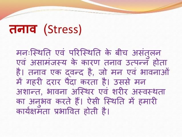 तनाव (Stress) मनःजस्र्र्त एवं पररजस्र्र्त के बीच अिंतुलन एवं अिामंजस्य के कारण तनाव उत्पन्न होता है। तनाव एक द्वन्ि है, जो...