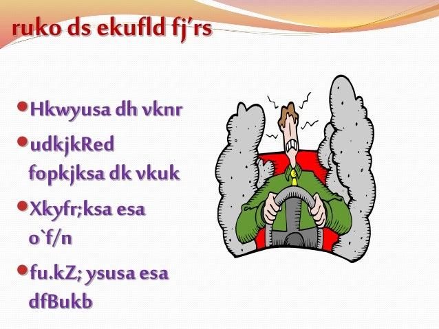 rukods ekufld fj'rs Hkwyusadhvknr udkjkRed fopkjksa dkvkuk Xkyfr;ksaesa o`f/n fu.kZ; ysusaesa dfBukb