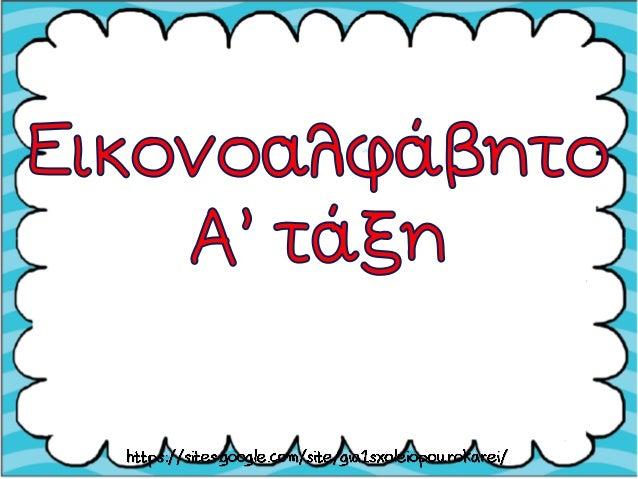 εικονοαλφάβητο