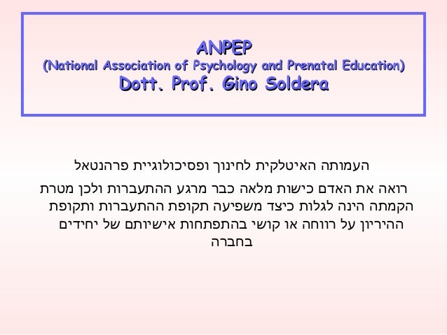 ANPEPANPEP (National Association of Psychology and Prenatal Education)(National Association of Psychology and Prenatal Edu...