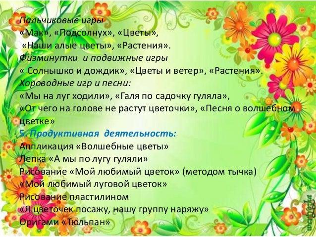 Подвижные игры для детей про цветы