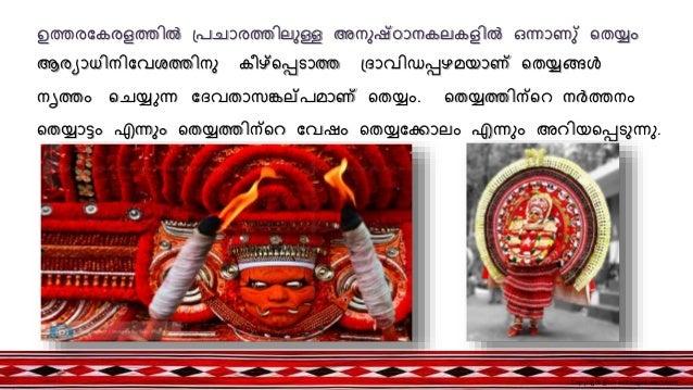 Theyyam (തെയ്യം ) Slide 3