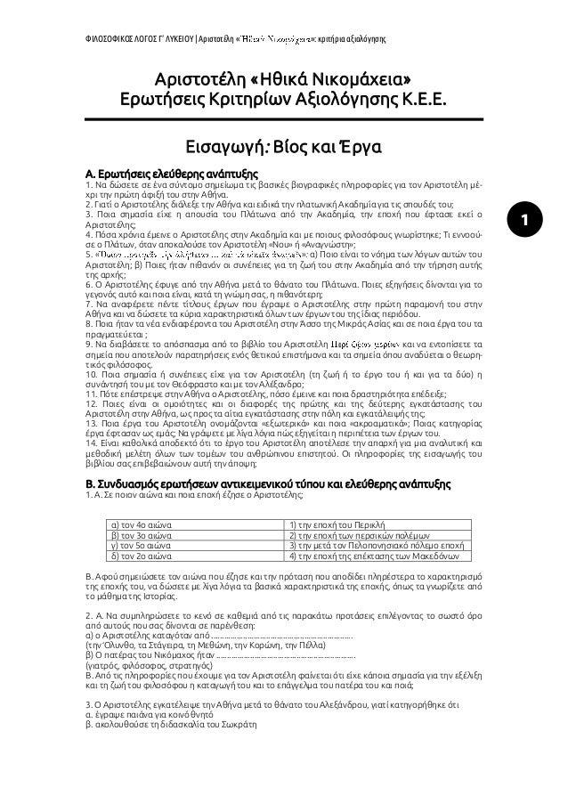 ΦΙΛΟΣΟΦΙΚΟΣ ΛΟΓΟΣ Γ' ΛΥΚΕΙΟΥ | Αριστοτέλη « »: κριτήρια αξιολόγησης 1 Αριστοτέλη «Ηθικά Νικομάχεια» Ερωτήσεις Κριτηρίων Αξ...