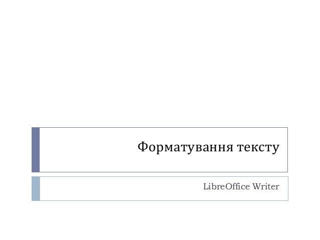 Форматування тексту LibreOffice Writer
