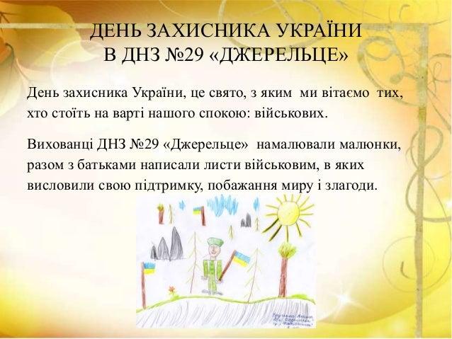 ДЕНЬ ЗАХИСНИКА УКРАЇНИ В ДНЗ №29 «ДЖЕРЕЛЬЦЕ» День захисника України, це свято, з яким ми вітаємо тих, хто стоїть на варті ...
