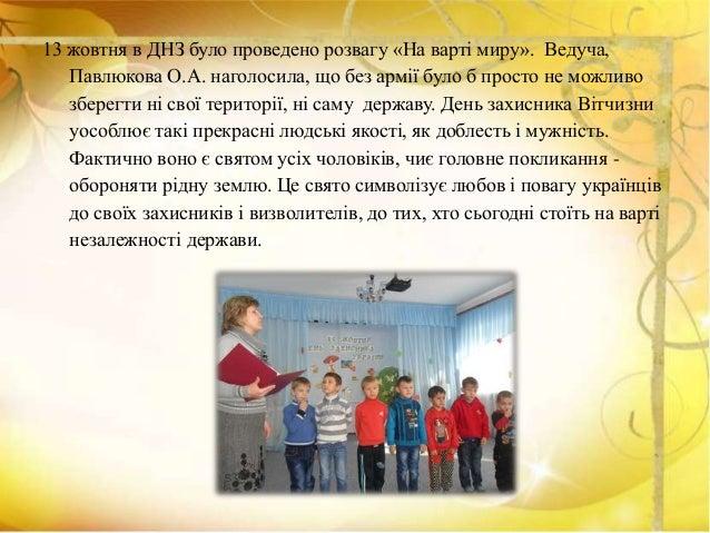 день захисника україни Slide 2