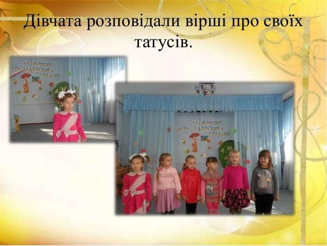 день захисника україни Slide 3
