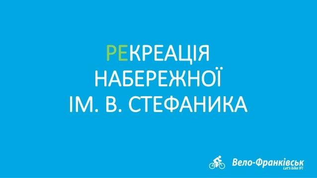РЕКРЕАЦІЯ НАБЕРЕЖНОЇ ІМ. В. СТЕФАНИКА