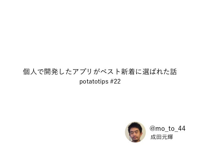 potatotips #22 個人で開発したアプリがベスト新着に選ばれた話 成田元輝 @mo_to_44