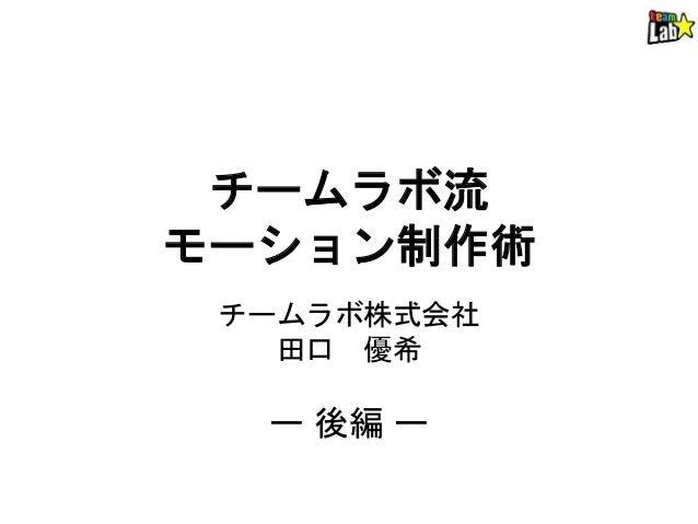 チームラボ流 モーション制作術 チームラボ株式会社 田口 優希 ー 後編 ー