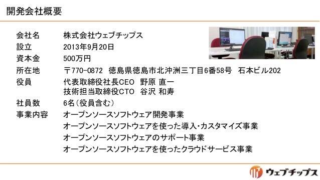 オープンデータプラグイン紹介資料 Slide 2