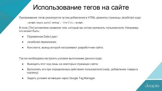 Использование тегов на сайте Присваивание тегов реализуется путем добавления в HTML-разметку страницы JavaScript кода: <sc...