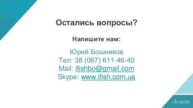 Остались вопросы? Напишите нам: Юрий Бошников Тел: 38 (067) 611-46-40 Mail: ifishbo@gmail.com Skype: www.ifish.com.ua