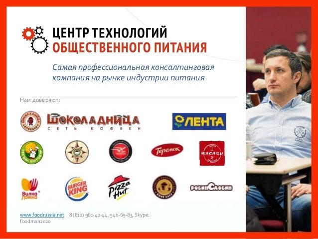 www.foodrussia.net 8 (812) 961-42-44, 940-69-83, Skype: foodman2020 Самая профессиональная консалтинговая компания на рынк...