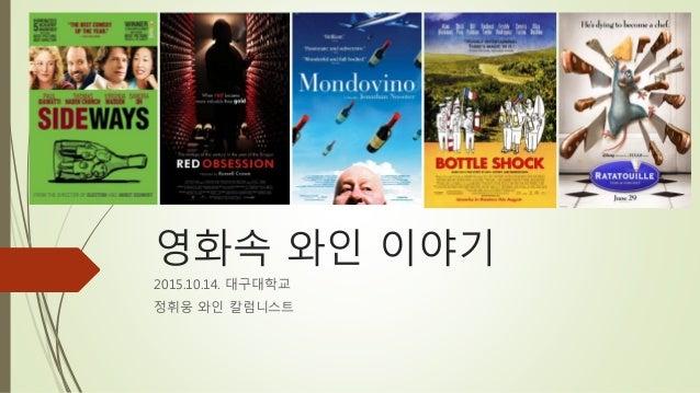 영화속 와인 이야기 2015.10.14. 대구대학교 정휘웅 와인 칼럼니스트
