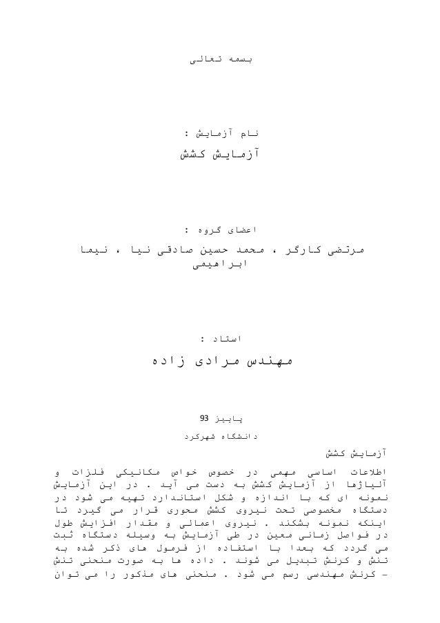 تعالی بسمه : آزمایش نام کشش آزمایش : گروه اعضای نیا صادقی حسین محمد ، کارگر مرتضینیما ، ابر...