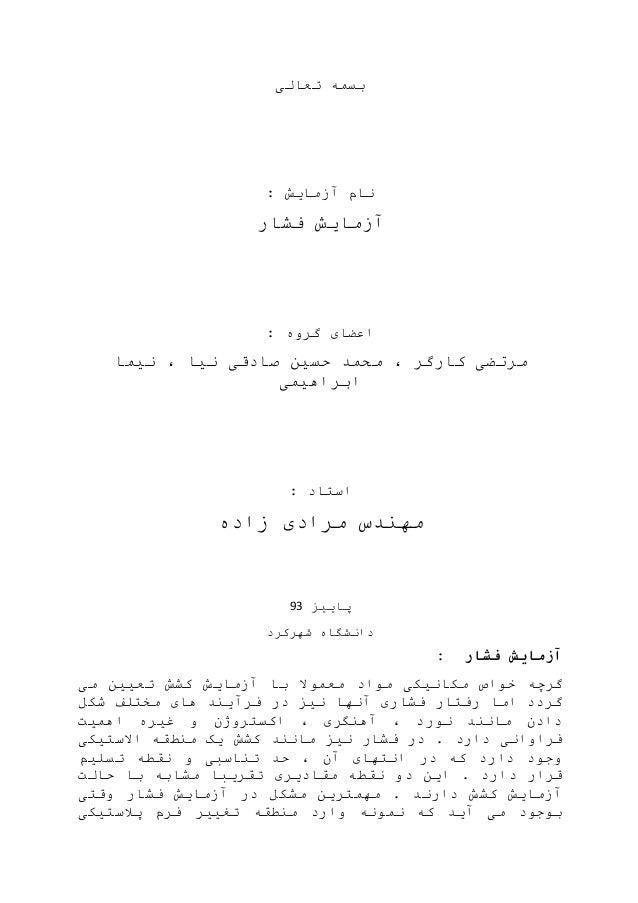 تعالی بسمه : آزمایش نام آزمایشفشار : گروه اعضای نیا صادقی حسین محمد ، کارگر مرتضینیما ، ابر...