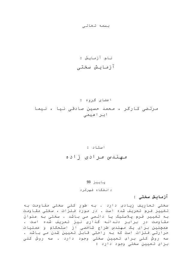 تعالی بسمه : آزمایش نام آزمایشسختی : گروه اعضای نیا صادقی حسین محمد ، کارگر مرتضینیما ، ابر...