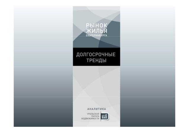 2 • Виктор Ананьев, директор по развитию компании «Атомстройкомплекс» • Эльвира Епишина, директор аналитического центра «К...