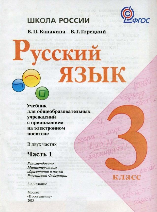 Решебник по русский языку 3 класс 1 часть в учебнике