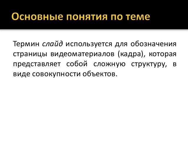 системы создания и публикации презентаций Slide 3