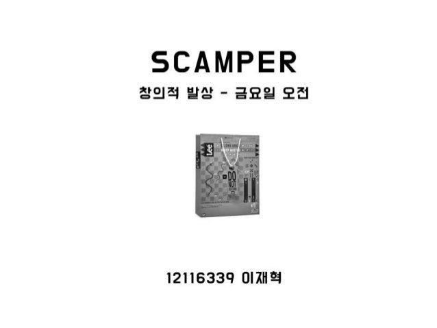 56^빼|〓든묘  찰인적 발상 - 금요일 오전     l211633팍 이재혁