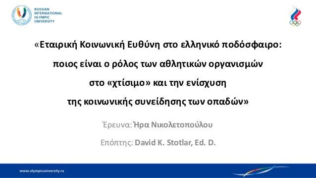«Εταιρική Κοινωνική Ευθύνη στο ελληνικό ποδόσφαιρο: ποιος είναι ο ρόλος των αθλητικών οργανισμών στο «χτίσιμο» και την ενί...