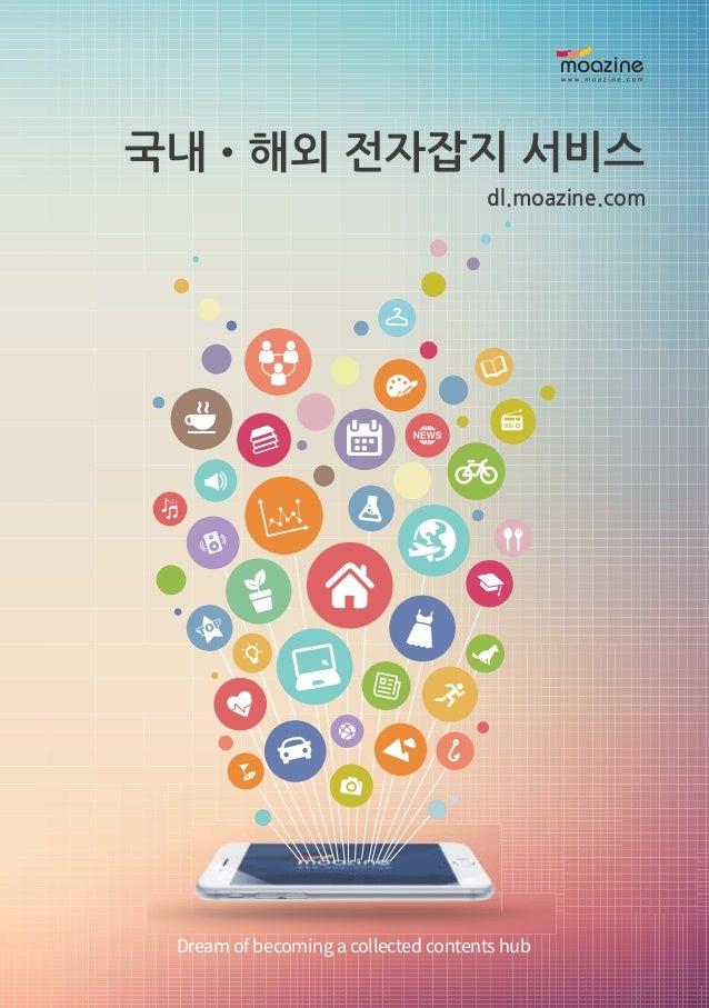 국내, 해외 디지털매거진 열람서비스 브로셔