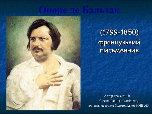 Оноре де Бальзак (1799-1850)(1799-1850) французькийфранцузький письменникписьменник Автор презентації –Автор презентації –...