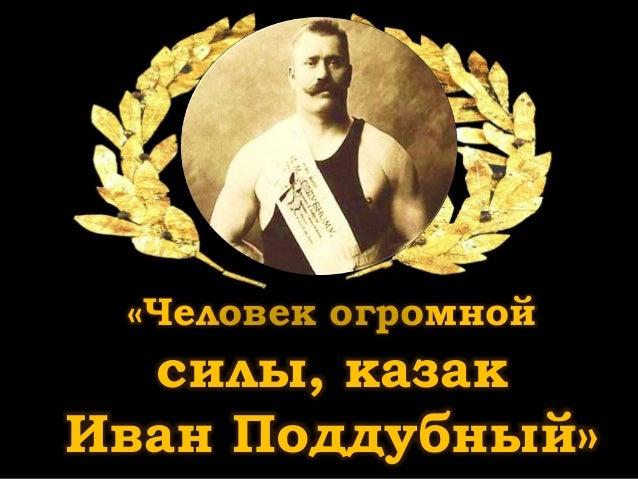 Картинки по запросу Иван Поддубный. картинки