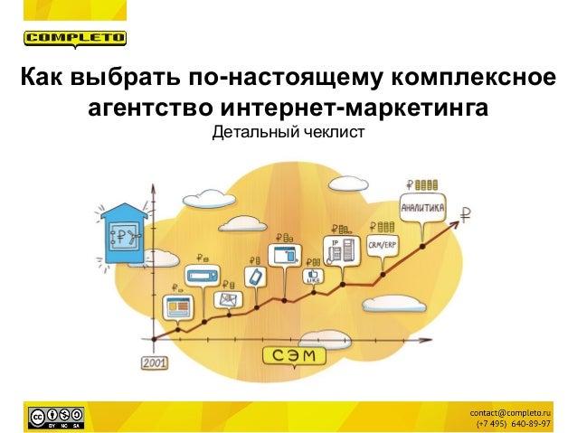 Как выбрать услуги интернет маркетинга