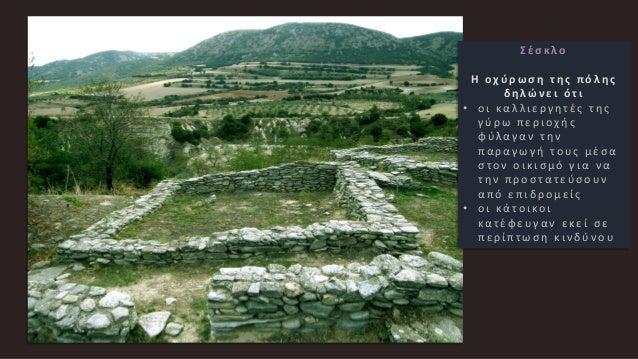 Παλαιολιθικά και Νεολιθικά κτίσματα και οικισμοί Slide 3