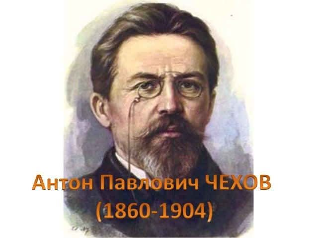 • Антон Павлович Чехов родился в Таганроге в 1860 году в семье, отличавшейся строгими правилами воспитания.