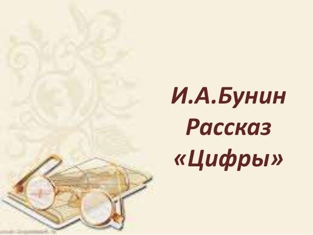 И.А.Бунин Рассказ «Цифры»