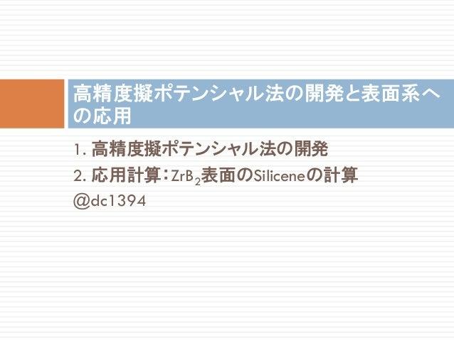 1. 高精度擬ポテンシャル法の開発 2. 応用計算:ZrB2表面のSiliceneの計算 @dc1394 高精度擬ポテンシャル法の開発と表面系へ の応用